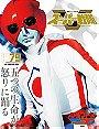 Super Sentai Official Mook 20th Century 1979 Battle Fever J (Kodansha Series MOOK)