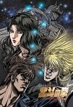 Fist of the North Star - New Saviour Legend: The Legend of Yuria