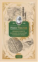 Lectures on the function of the cerebral hemisphere.