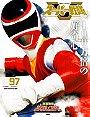Super Sentai Official Mook 20th Century 1997 Denji Sentai Megaranger (Kodansha Series MOOK)