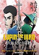 Lupin: The III Jigen's Gravestone