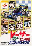 Racer Mini Yonku: Japan Cup