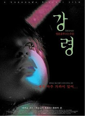 Seance (2000)