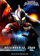 Mega Monster Battle: Ultra Galaxy Legends - The Movie                                  (2009)
