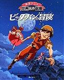 The Adventures of Peter Pan, Peter Pan & Wendy