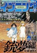 Battle Angel Alita Mars Chronicle