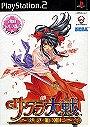 Sakura Taisen ~Atsuki Chishio ni~ (Sakura Wars: In Hot Blood)