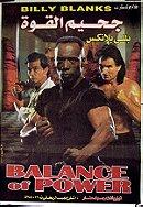 Balance of Power                                  (1996)