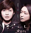 Haburashi/Onnatomodachi                                  (2016- )