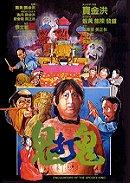 Spooky Encounters (1980)