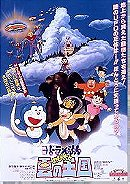 Doraemon: Nobita to Kumo no ôkoku