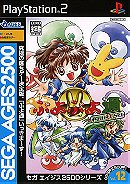 Sega Ages 2500 Series Vol. 12: Puyo Puyo Tsuu Perfect Set