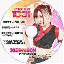 New Ice Ribbon #1031