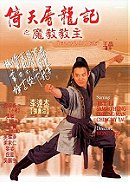 The Evil Cult (Lord of the Wu Tang) (Kung Fu Cult Master)