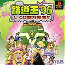 Tetsudou O '96: Ikuze Okuban Chouja