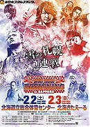 NJPW The New Beginning in Sapporo 2019 - Day 2