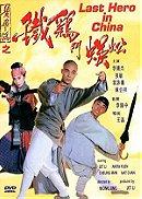 Last Hero in China (Deadly China Hero)