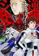 Mobile Suit Gundam: Char's Counterattack - Beltorchika's Children