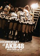 Documentary of AKB48: Show Must Go On