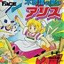 Fushigi No Yume No Alice