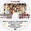 New Ice Ribbon #956
