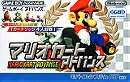 Mario Kart Advance (JP)