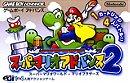 Super Mario Advance 2 (JP)