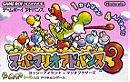 Super Mario Advance 3: Yoshi Island + Mario Brothers (JP)