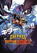 One Piece: Karakuri Castle's Mecha Giant Soldier (Movie 7)