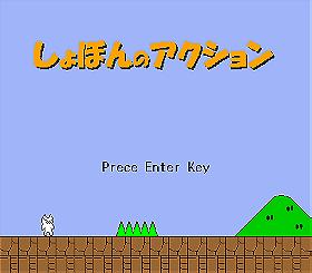 Syobon Action (Cat Mario)