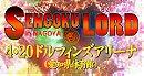 NJPW Sengoku Lord 2020