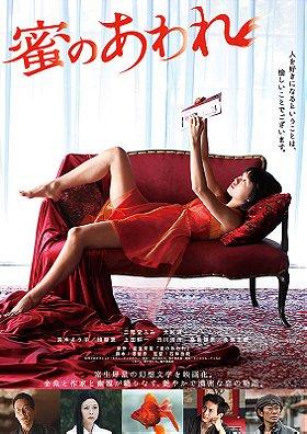 Mitsu no aware                                  (2016)