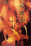 The Legend (aka The Legend of Fong Sai-Yuk)