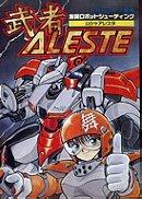 Musha Aleste : Full Metal Fighter Ellinor