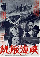 A Fugitive from the Past (Straits of Hunger) (1965)