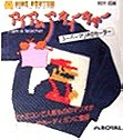 I Am a Teacher: Super Mario Sweater