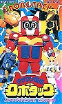 Tetsuwan Tantei Robotack