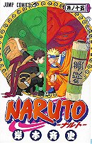 Naruto, Volume 15