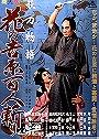 Killing in Yoshiwara