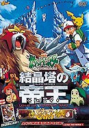 Pokémon: Emperor of the Crystal Tower