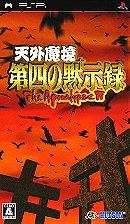 Tengai Makyou: Daishi no Mokushiroku - The Apocalypse IV