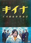 Kiina: Impossible Crime Investigator