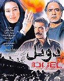 Duel  (2004)