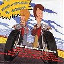Beavis And Butt-Head Do America: Original Motion Picture Soundtrack