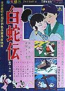 Panda and the Magic Serpent (1958)