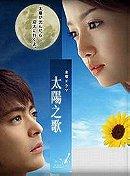 Taiyo no uta                                  (2006- )