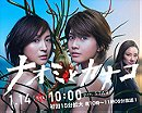 Naomi to Kanako                                  (2016- )