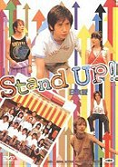 Stand Up!!                                  (2003- )