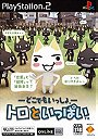 Doko Demo Issho: Toro to Ippai (JP)