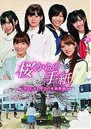 Sakura kara no tegami: AKB48 sorezore no sotsugyou monogatari